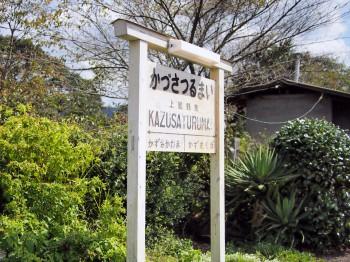 上総鶴舞駅の看板