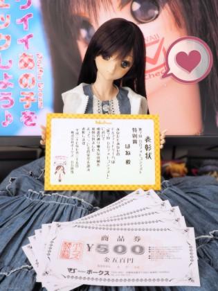 DDフォトコン特別賞♪