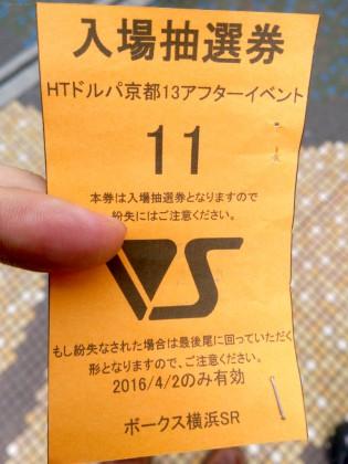 京都ドルパ13アフター抽選♪